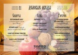 Деловые обеды Душевного ресторана РОДНЯ с 21 августа 2017 года