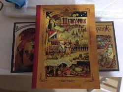 Museum-Confectionery of  P.P. Shvedov