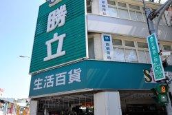 Shengli Shopping Mall - Jilin Branch