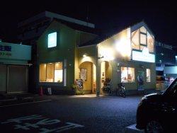 Mos Burger Higashi Tokorozawa Ekimae