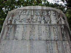 Hokkaido Kaitaku Rekidai Tengoku Monument