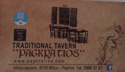 Pagkratios Traditional Tavern