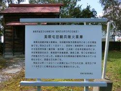 Tonden Cavalry Amunition Depot