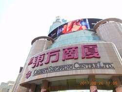 Orient Shopping Center (South East)