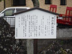 Oki no Ishi