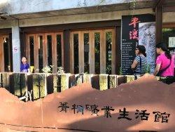 Jingtong Coal-Mine Museum