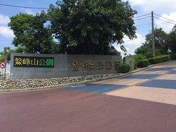 Aofengshan Shizhen Park