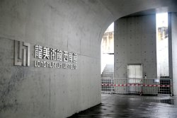 Long Museum (West Bund)