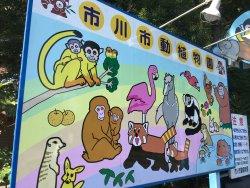 Ichikawa City Zoo