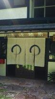 Goroku Onsen