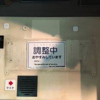 Kobe Science Museum