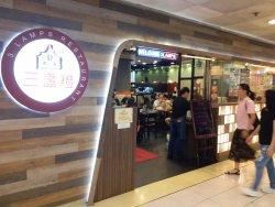 Three Lamp Restaurant (Kai Tin Shopping Centre)