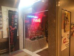 Okonomi House Sanomi