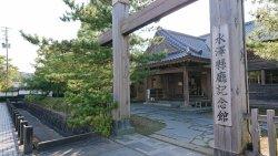Mizusawa Prefecture Memorial Hall