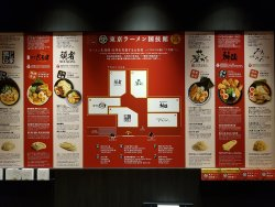 Top Collection of Ramen Stores
