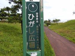 Shinori Fureai Hiroba Park Golf Course