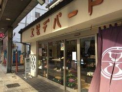 Kogei Department Store