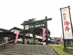 Michi-no-Eki Momoyama Tenkaichi