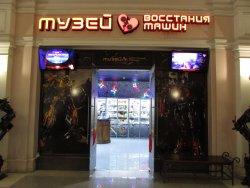 Museum of Rebellion Machines