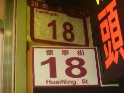 Huaining Street