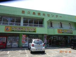 Yakushima Tourism Center