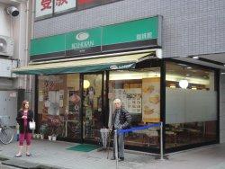 珈琲館 久米川店