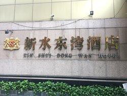 Shuidongwan Hotel