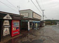 Shichiri Nagahama Kikuya General Store
