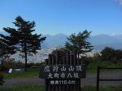 Mt.Takagari