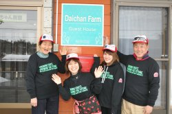 Daichan Farm Guest House
