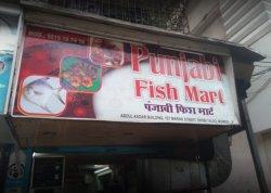 Punjabi Fish Mart