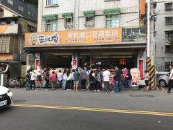 王水成豆腐老店