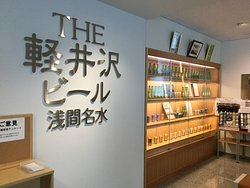 軽井沢ブルワリー