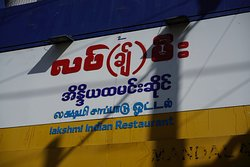 Lakshmi Indian Restaurant
