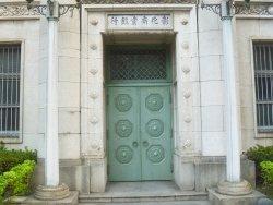 Chang Hwa Commercial Bank