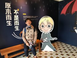 Yu-Sheng Chang Memorial Museum