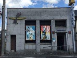 Hideo Murata Memorial Museum
