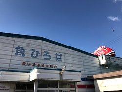 Toyohama Sakana Hiroba