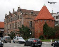 Baszta Słomiana (Strohturm)