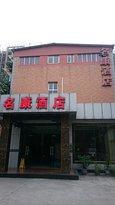 Shuangliu Airport Ming Kang Hotel