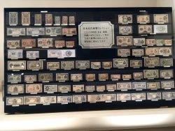 日本の近代紙幣コレクション