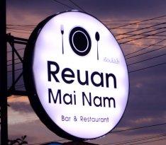 Reuan Mai Nam