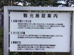 Fudai-mura
