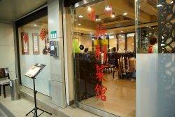 Xin Li Restaurant