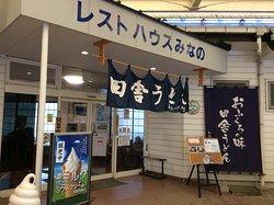 Rest House Minano