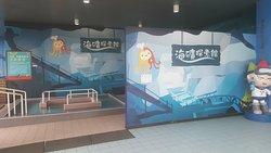 D Park台肥海洋深層水園區