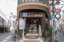 Komeda Coffee Hankyu Takatsuki Ekiminami