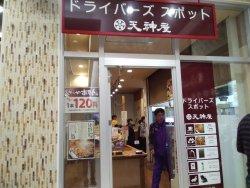 Driver Spot Tenjinya, Neopasa Shizuoka Down Line
