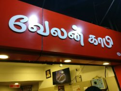 Velan Kaappi- Coffee house