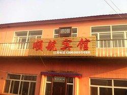 Shunhang Hotel